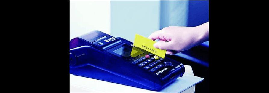 POS机不能刷卡的原因