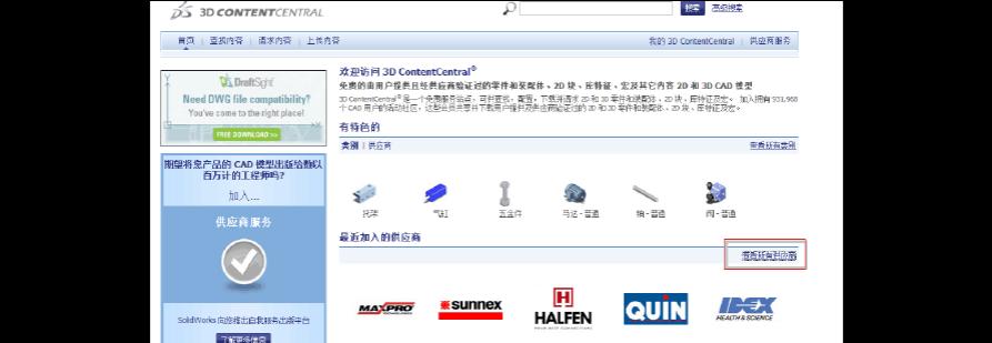 使用Solidworks 3dcontentcentral零件库