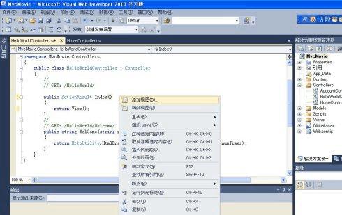 asp_net_mvc3中文版教程