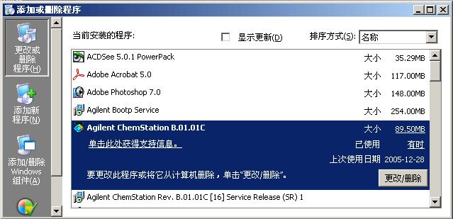 安捷伦液相色谱系统化学工作站站安装与卸载B版软件