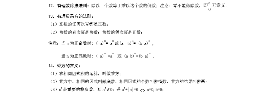 七主题班会上册知识点_word数学在线阅读与下v主题初中生抄年级文档图片
