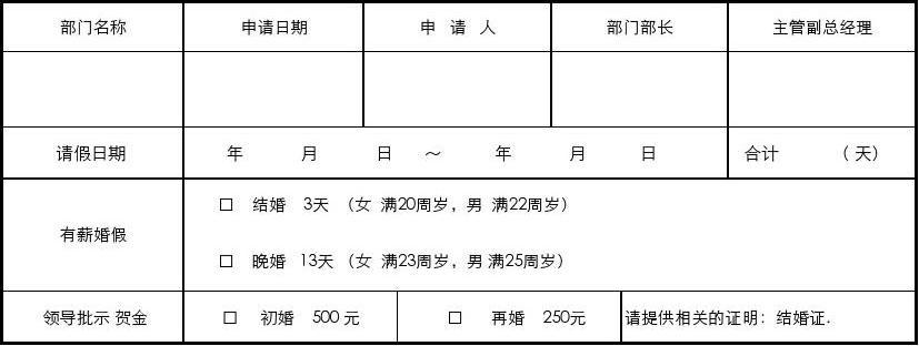 2014年国家规定婚假_婚假申请表_文档下载