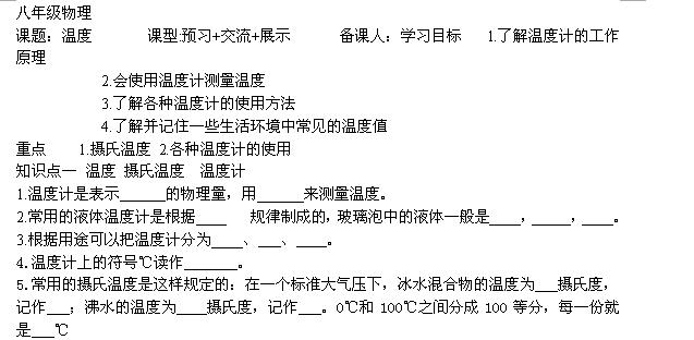 河北省衡水市景县黎阳学校八初中物理《温度》月亮550年级作文字图片