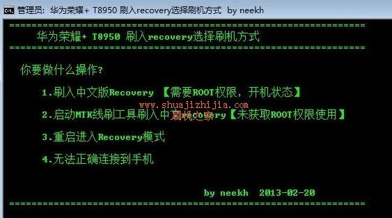 华为T8950详细刷recovery教程
