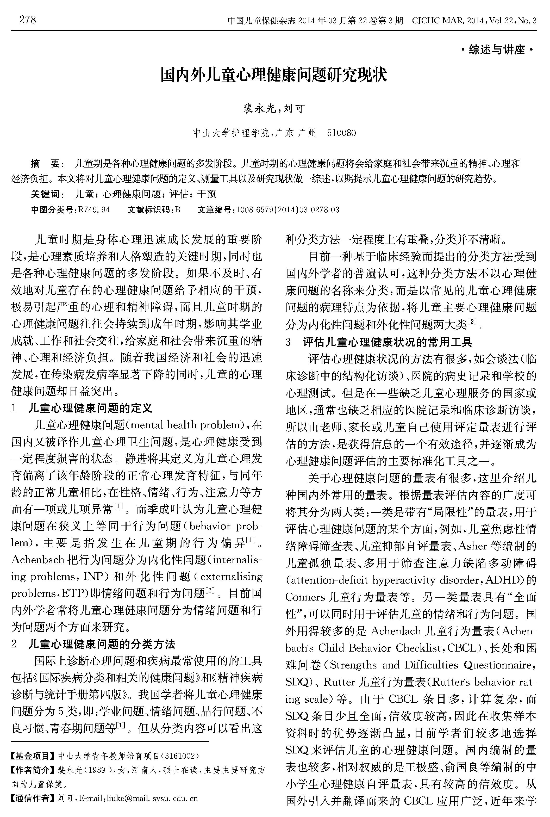 国内外儿童心理健康问题研究现状.c