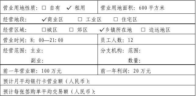 商户信息调查表