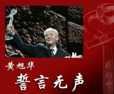2014年感动中国十大人物事迹(大字号)