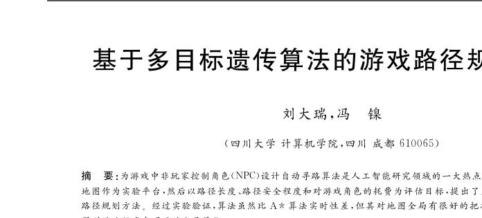 基于多目标遗传算法的游戏路径规划研究_刘大瑞
