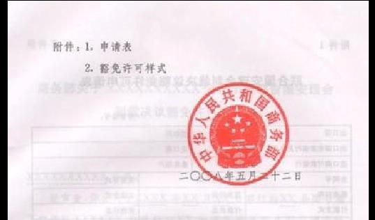 行政公文标准格式图片