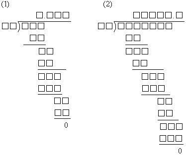 在□内填入适当的数字,使下列小数除法竖式成立图片