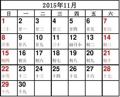 文档网 所有分类 表格/模板 表格类模板 2015年日历(含主要假期a4打印