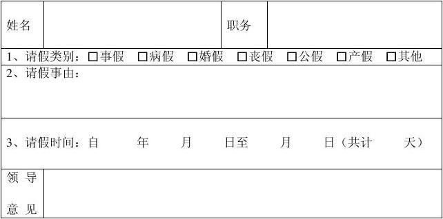 请假条标准格式word 打印使用图片