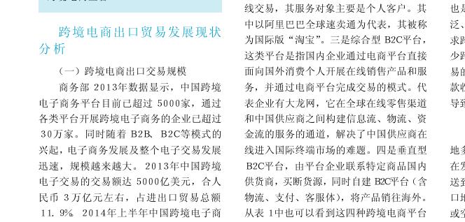 中国跨境电商出口贸易现状及发展趋势展望_杨