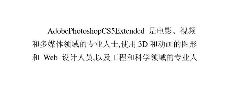 AdobePhotoshopCS5各种裁剪图片方法