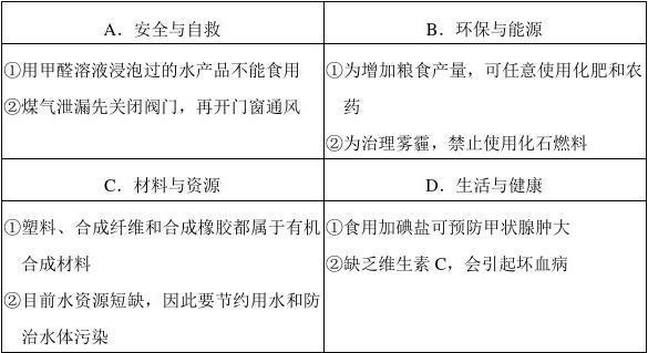 湖北省孝感市2019年中考試卷化學及答案解析
