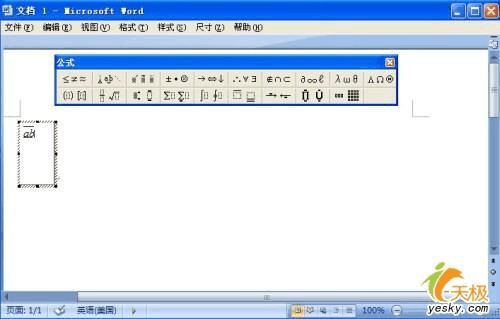 Word文档里输入平均数符号的两种方法