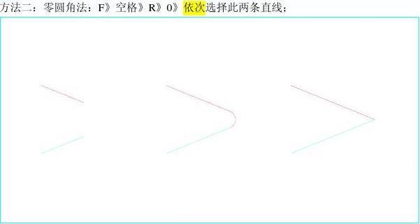 CAD中把两条不相交的同时角度延长至相交的cad符号中线段图片