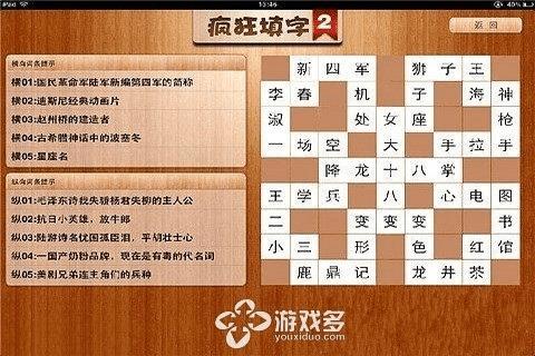 疯狂填字2-答案【7-9】