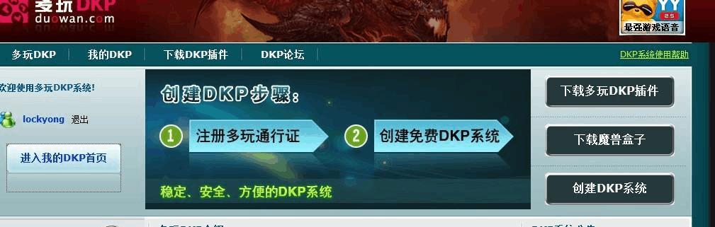 多玩dkp图文教程(原创)更新