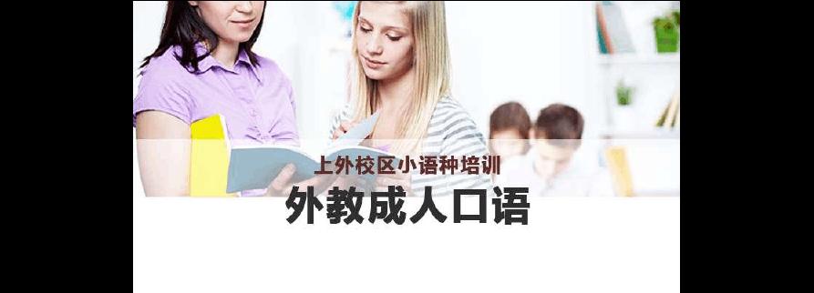 上外英语口语培训怎么样?