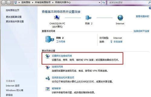 Windows7操作系统虚拟网络连接设置详细