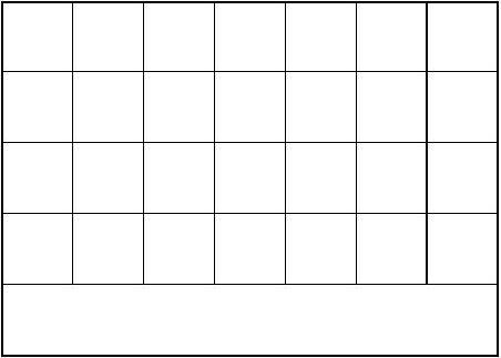 书法模板(空白)
