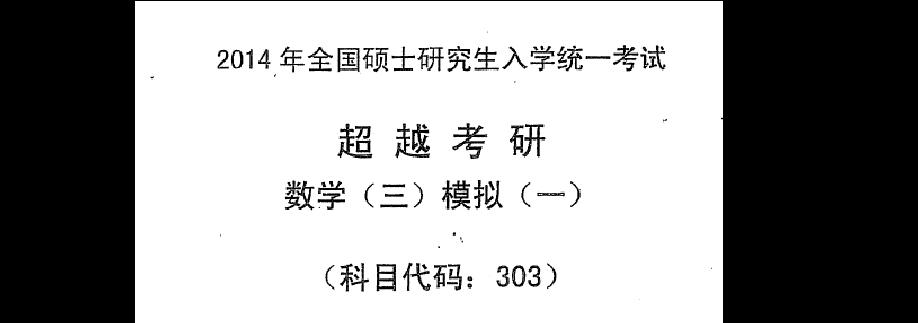2014年_合工大(超越考研)五套題數三_答案.