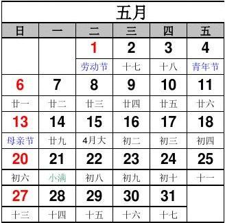 2018年日历表(含农历)A4打印版