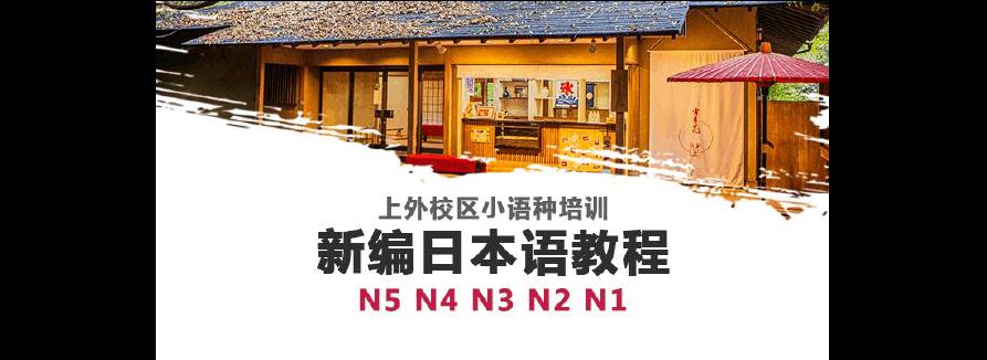 上海日语培训哪里好?