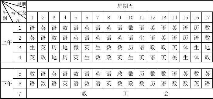 课程表 (version 1)