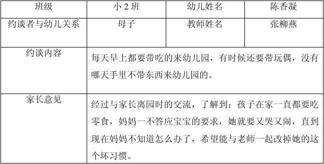 监控记录-江阴市老师中心幼儿园能查河塘吗家访高中图片