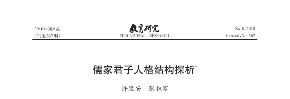 儒家君子人格结构探析