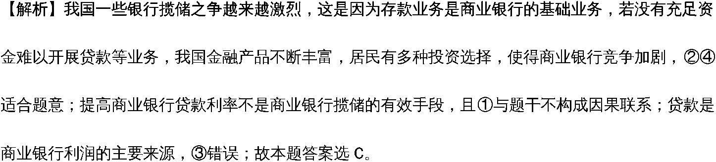 全国100所名校2018届高三模拟示范卷(四)文科综合政治