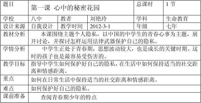 生命教案:文档v生命7初中下_word年级在线阅读科技馆初中少年宫图片