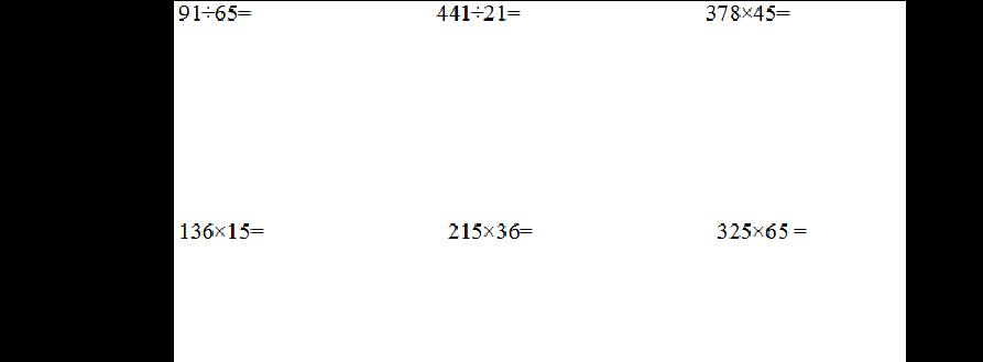 人教版小学四年级数学下册课后练习试题一