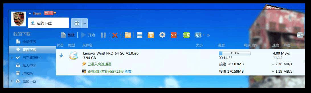 联想OEM Windows8专业版官方下载