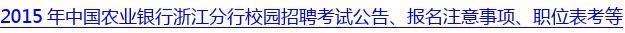 2015年中国农行浙江分行校园招聘考试公告