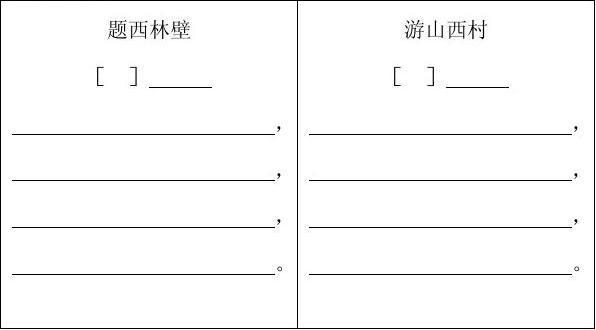 四年级上册语文词语盘点、日积月累复习题