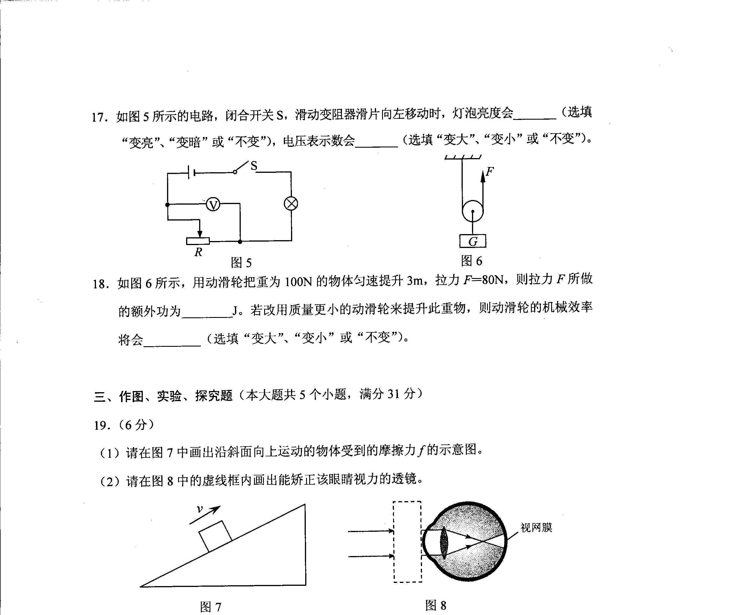 2014年云南省初中學業水平考試物理試題卷(沒有版)8頁暑假掃描初中生圖片