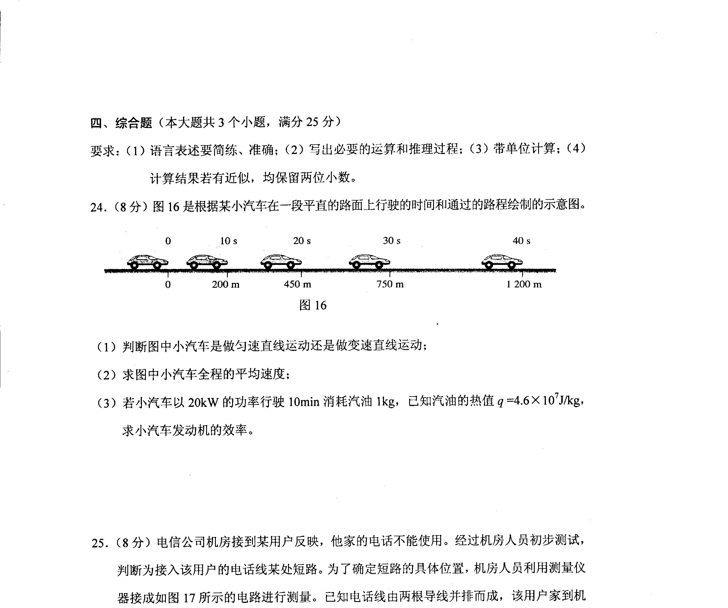 2014年云南省初中學業水平考試物理試題卷(掃描版)8頁初中gv磁力圖片