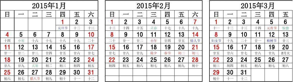 2015年日历(打印版本)