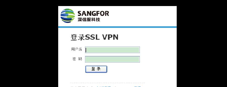 最新省全员人口系统VPN登录流程