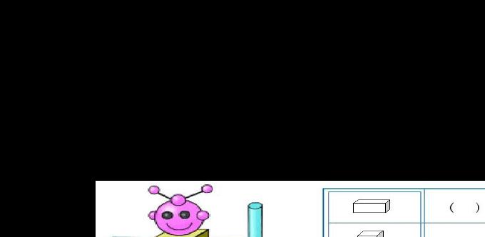 物体一图形年级认识小学和数学练习题答案小学生然而图片