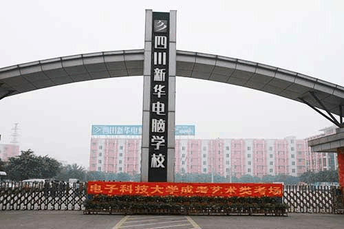 四川电子科技大学网络教育学院