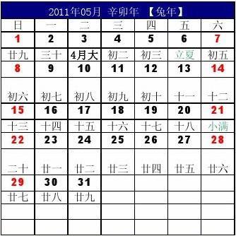 2011年日历表a4打印(excel2003版)图片