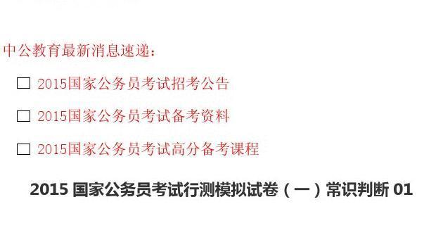 2015国家公务员考试行测模拟试卷(一)常识判断01