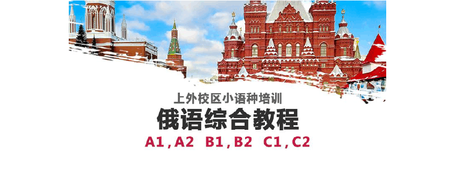 上外俄语培训专业吗?