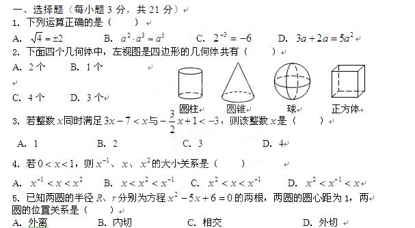 2012年秋九年级数学培A辅导试题(四)