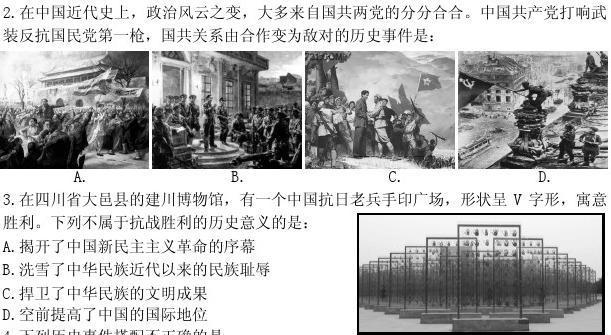 重庆八中九年级上期期末考试历史试题