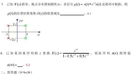 华中科技大学信号与系统2008年考研真题